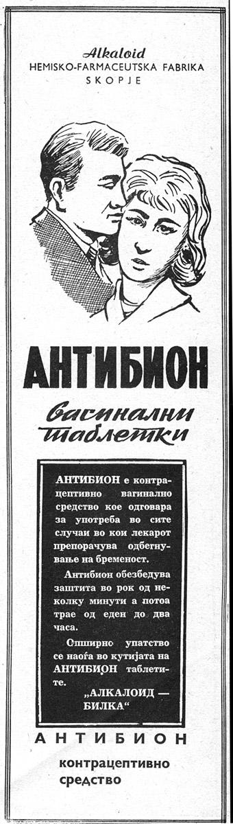 Една стара реклама