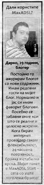 Дарко, 29 години, блогер