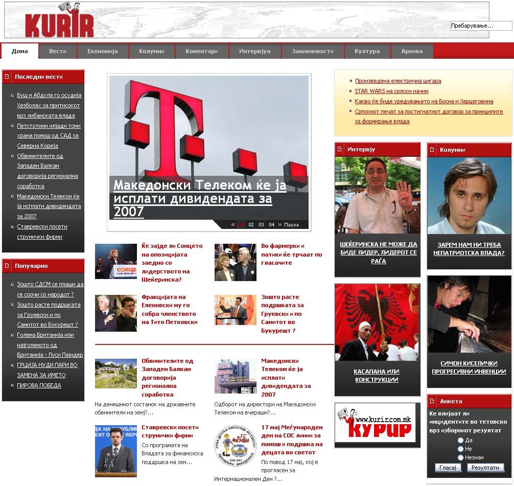 Kurir.com.mk уште една локална дестинација за вести