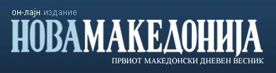 Нова Македонија со нов сајт