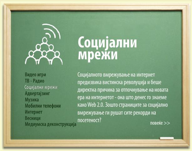 Медиумска писменост во Македонија