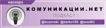 Комуникации.нет со подкаст на Радио МОФ