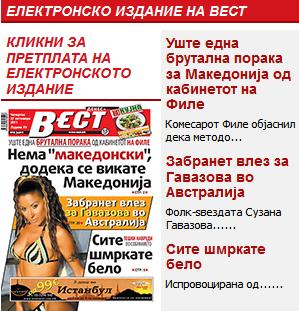 #комкаст 25 – Вест, Дневник и Утрински весник со е-изданија кои ги наплаќаат