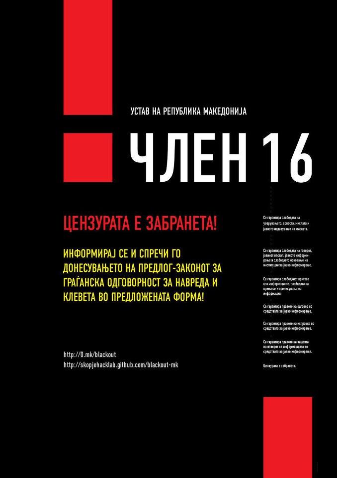 Блог постови за предлог законот за навреда и клевета