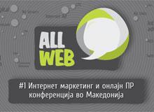 AllWeb – Прва интернет маркетинг и oнлaјн ПР конференција