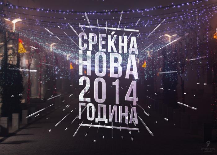 Среќна Нова Година!
