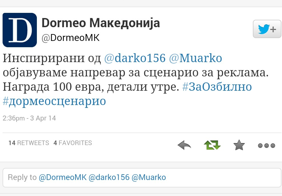 Дормео #win на Твитер