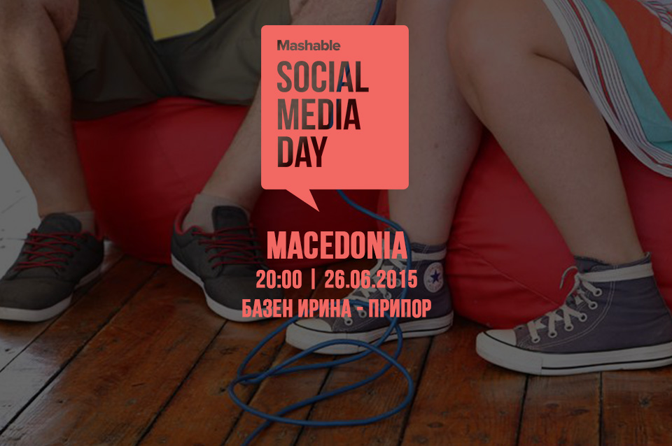 Social Media Day – програма и логистика