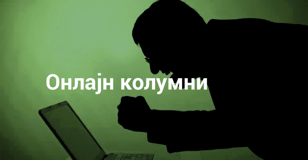 Онлајн колумни – од почеток: пишување за интернет!