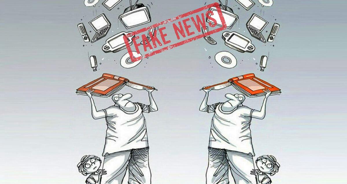 Лажни лажни вести