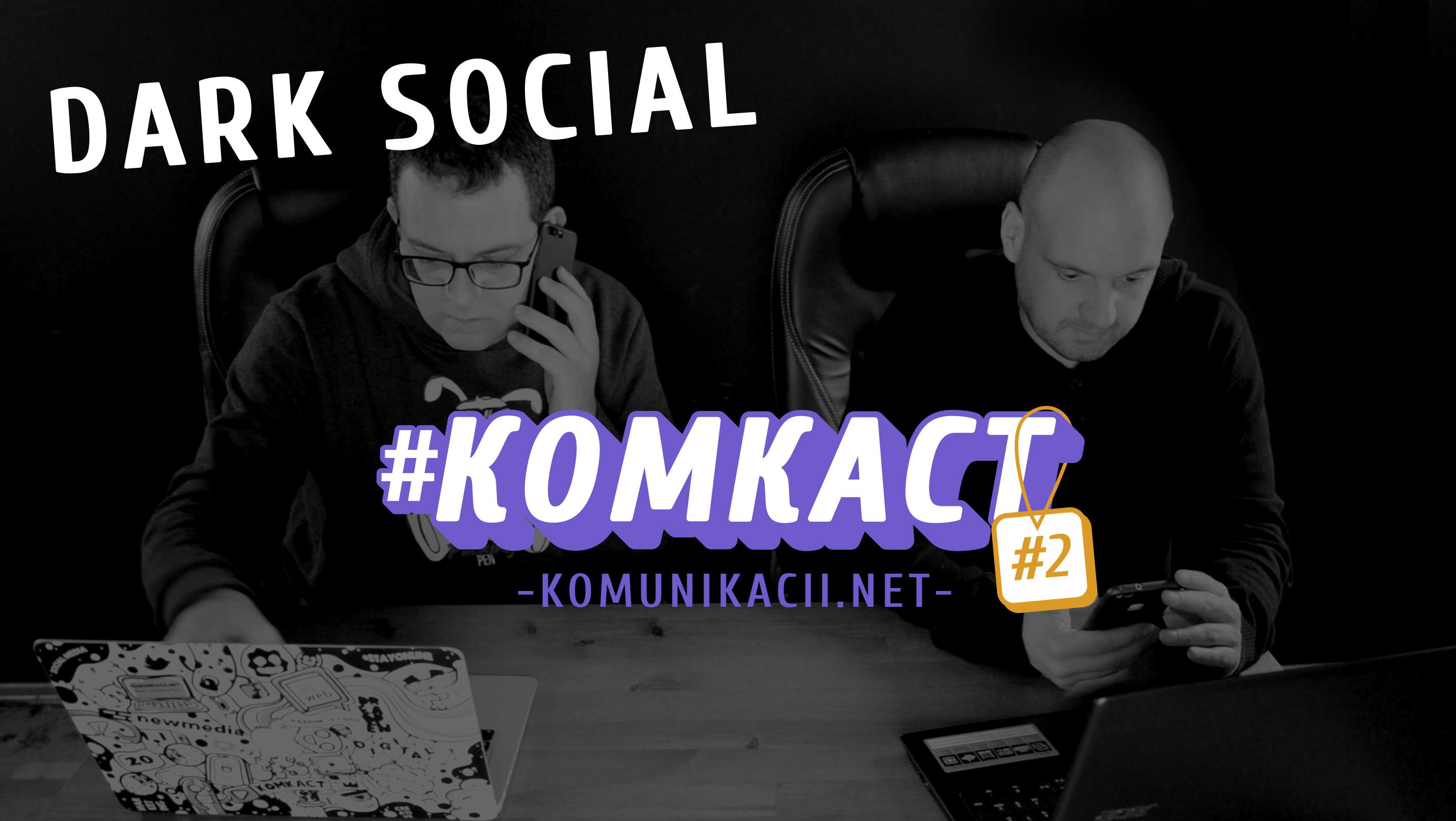 #комкаст 73 – Dark Social