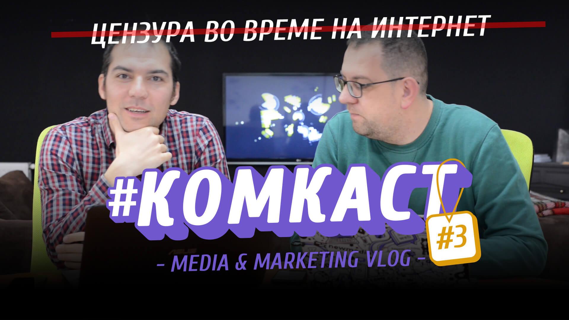 #комкаст s02e03 – Цензура во време на интернет