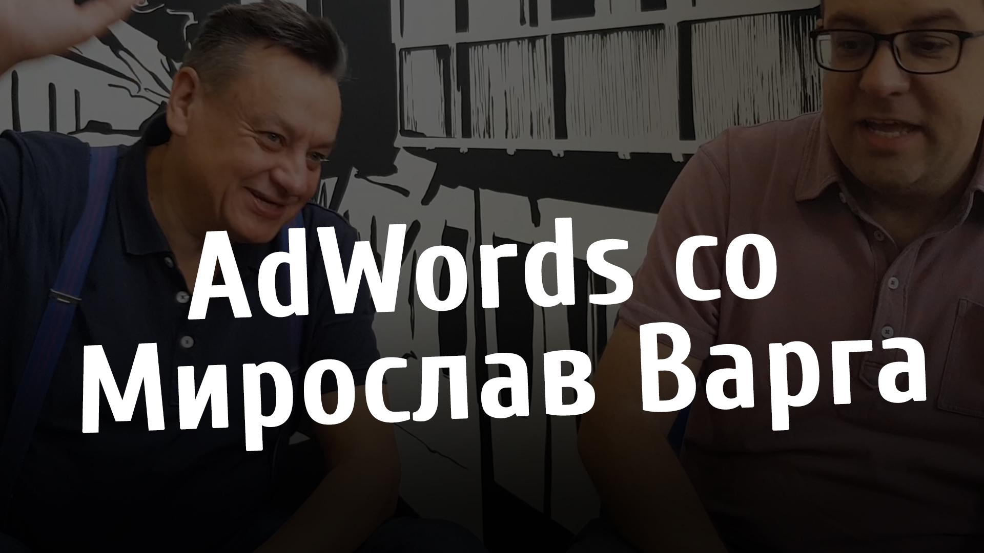 #комкаст – AdWords муабет со Мирослав Варга – s02e06