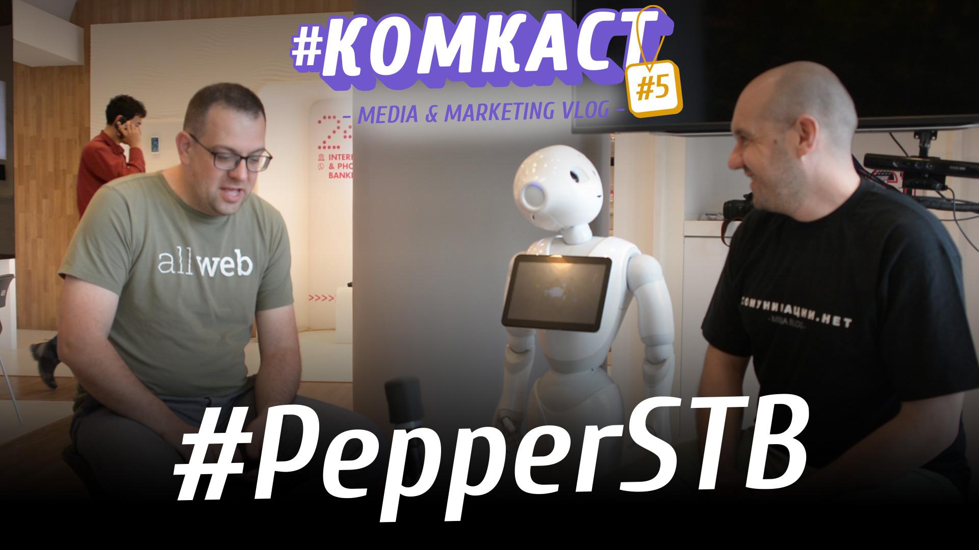 #комкаст – На гости со роботот Pepper – s02e05