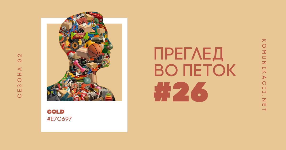 26 #ПрегледВоПеток