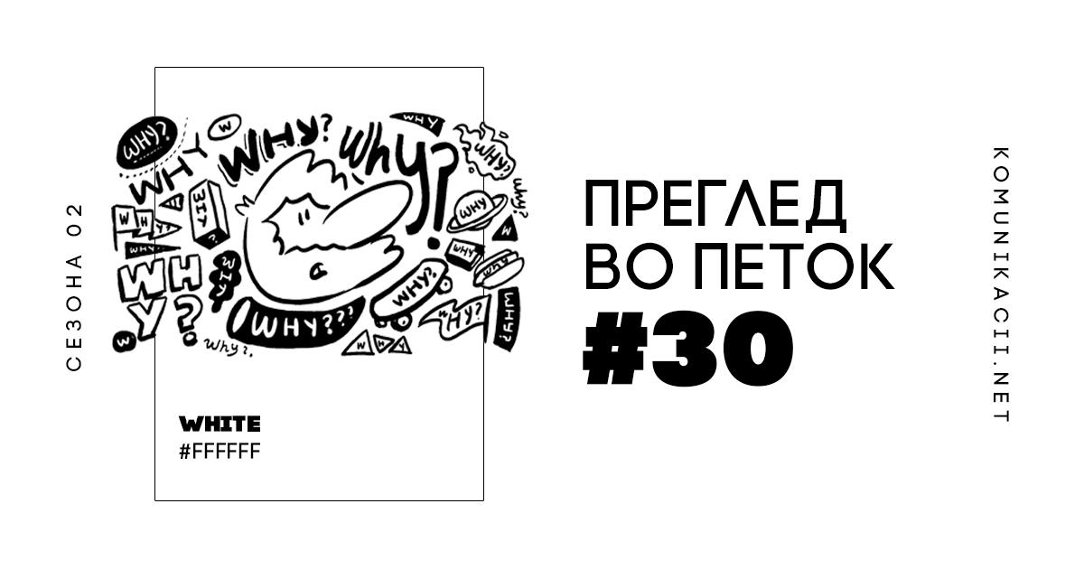 30 #ПрегледВоПеток