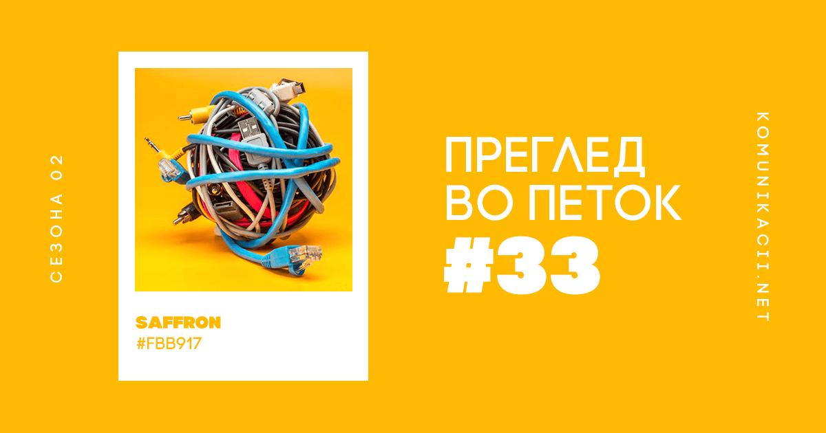 33 #ПрегледВоПеток