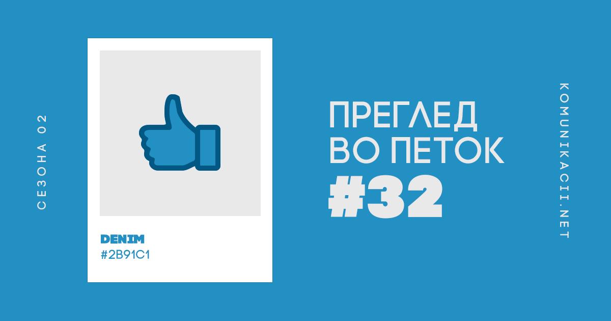 32 #ПрегледВоПеток
