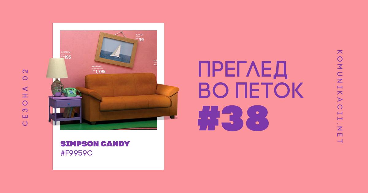 38 #ПрегледВоПеток