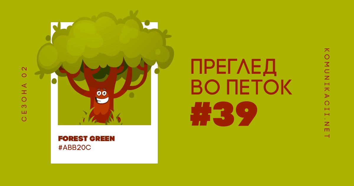 39 #ПрегледВоПеток