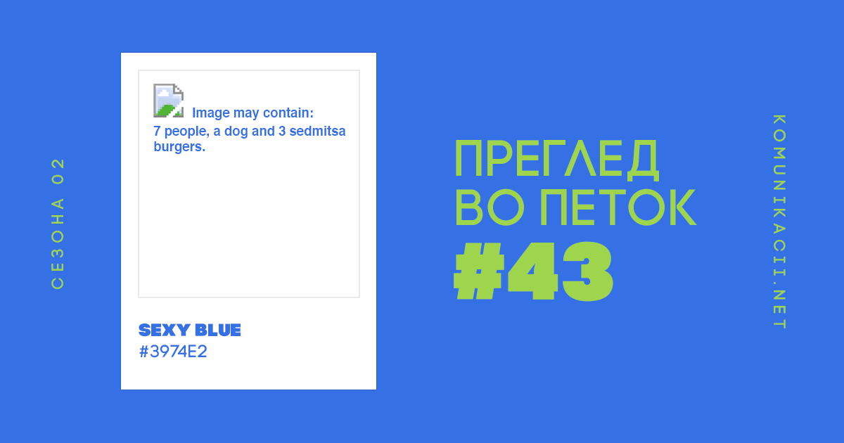 43 #ПрегледВоПеток