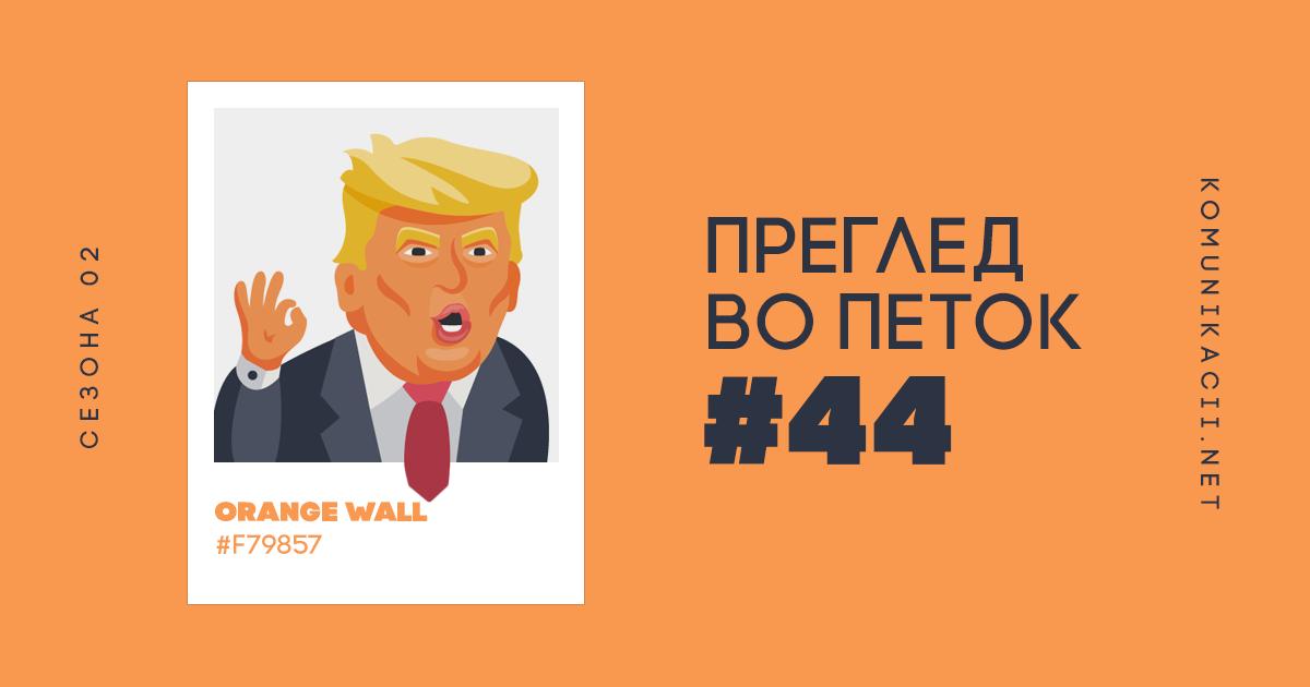 44 #ПрегледВоПеток