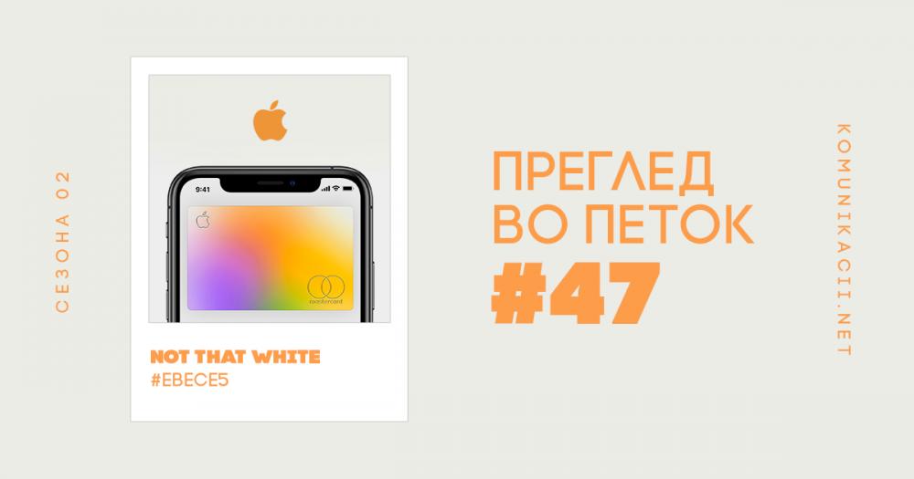 pregled-vo-petok-47-apple-card-august