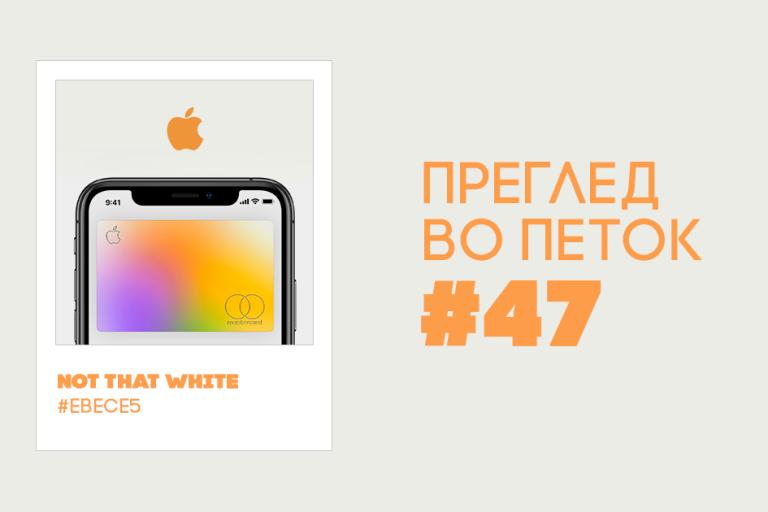 47 #ПрегледВоПеток