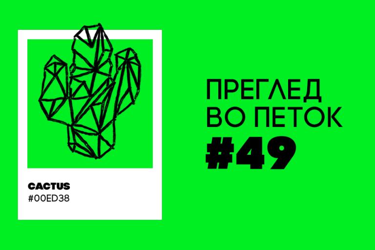 49 #ПрегледВоПеток