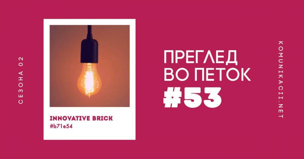 53 #ПрегледВоПеток