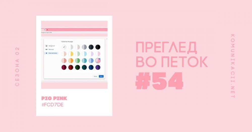 54 #ПрегледВоПеток
