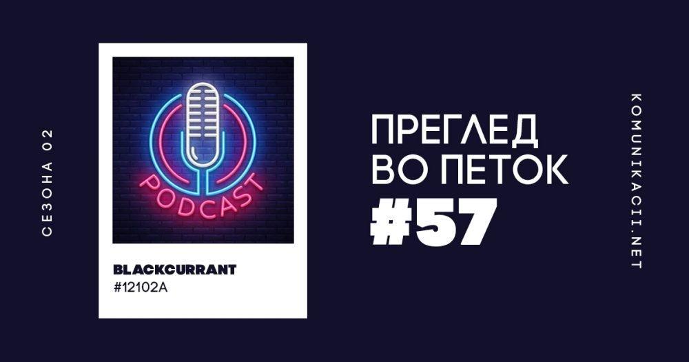 pregled-vo-petok-57-komunikacii-net