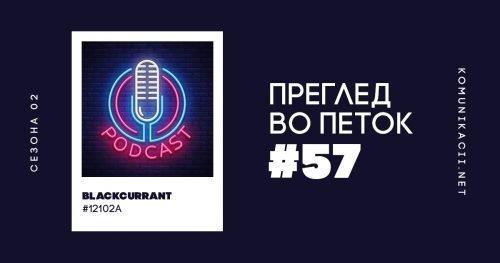 57 #ПрегледВоПеток