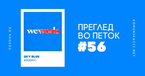 56 #ПрегледВоПеток