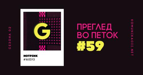 59 #ПрегледВоПеток