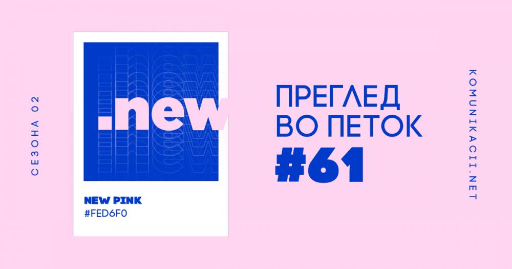 pregled-vo-petok#61