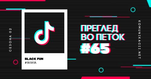 65 #ПрегледВоПеток