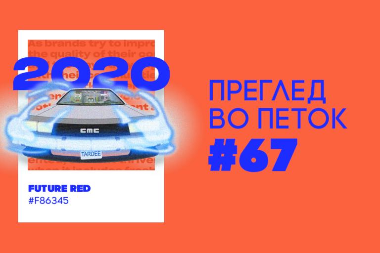 67 #ПрегледВоПеток