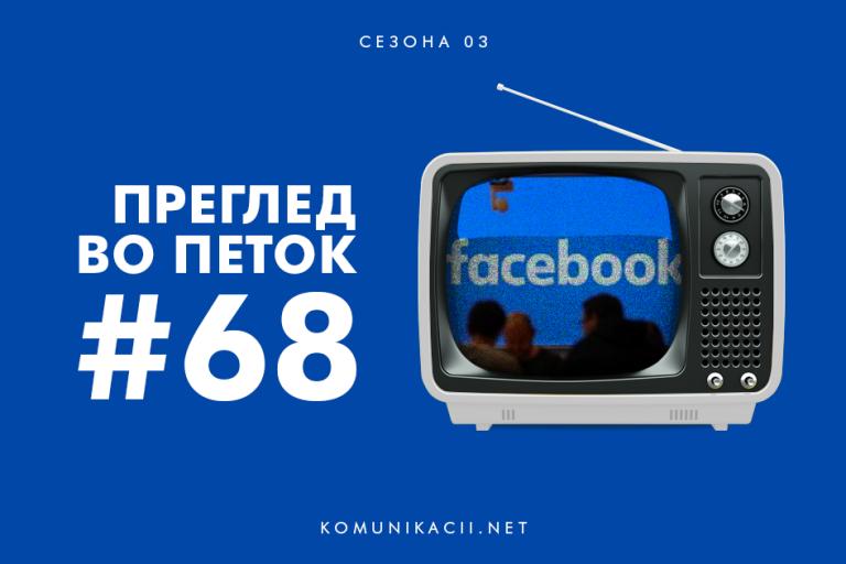 68 #ПрегледВоПеток