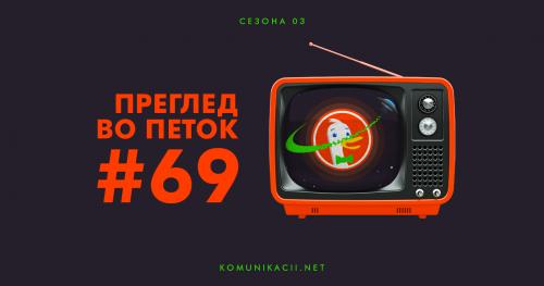 69 #ПрегледВоПеток