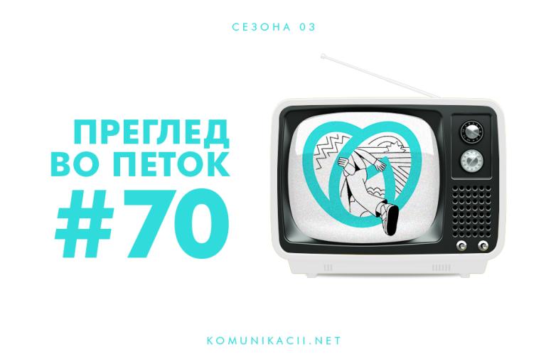 70 #ПрегледВоПеток