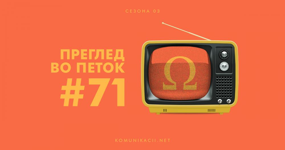 pregled-vo-petok-71