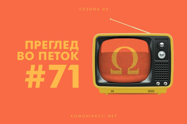 71 #ПрегледВоПеток