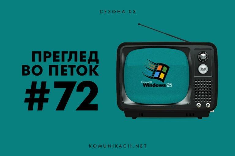 72 #ПрегледВоПеток