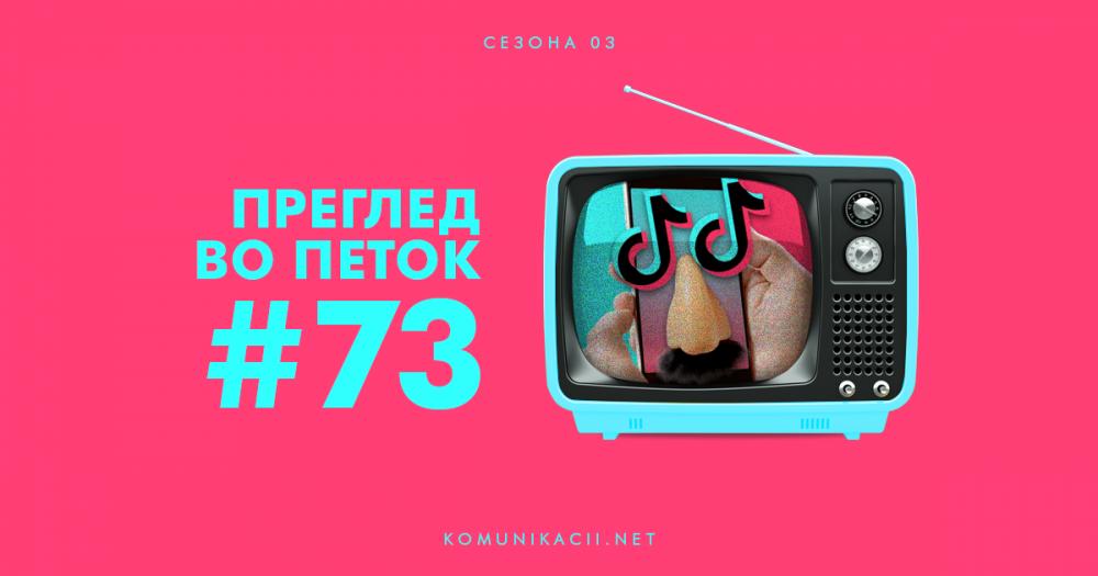 73 преглед во петок fikfoks