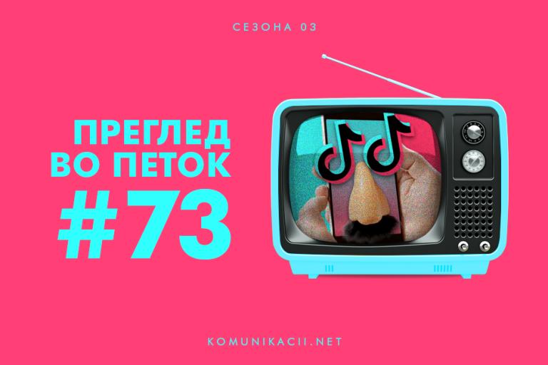 73 #ПрегледВоПеток