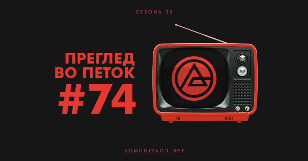 74 #ПрегледВоПеток