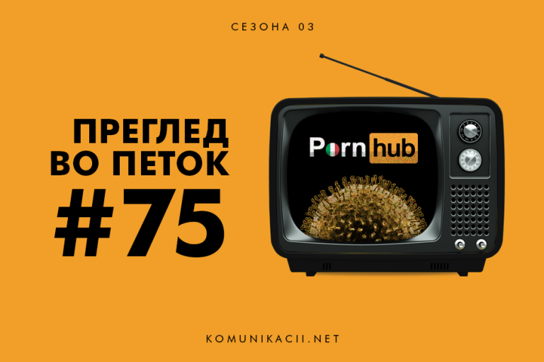 75 #ПрегледВоПеток