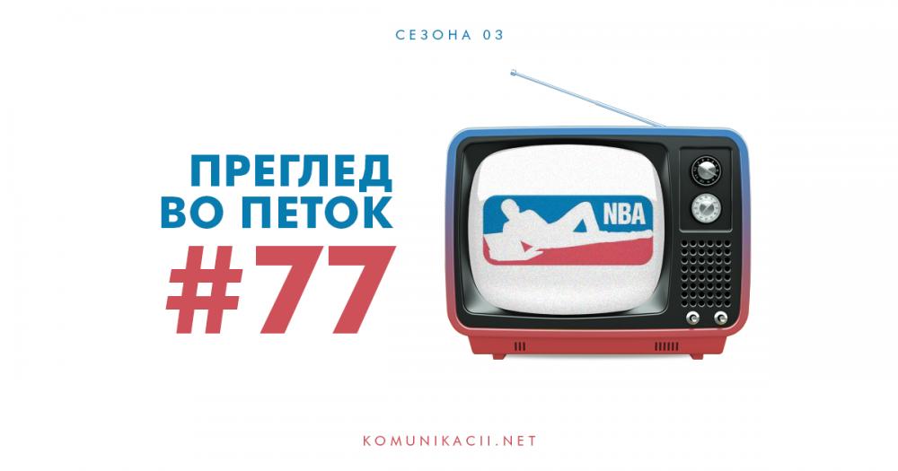 77 #ПрегледВоПеток