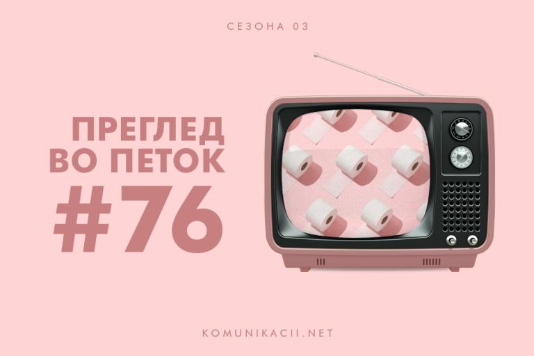 76 #ПрегледВоПеток